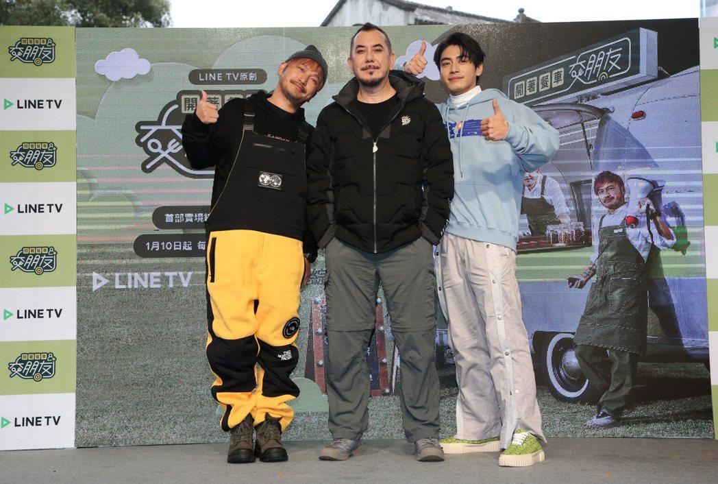 KID(左起)、黃秋生、宋柏緯主持的實境節目「開著餐車交朋友」舉行首映記者會。記...