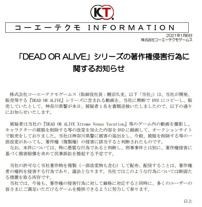 截自:Koei Tecmo Games聲明