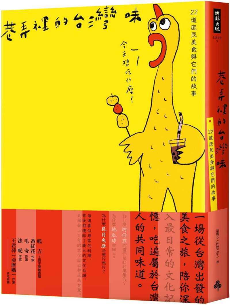 書名:《巷弄裡的台灣味:22道庶民美食與它們的故事》 作者:范僑芯(佐餐文字)   出版社:時報出版 出版時間:2021年01月26日