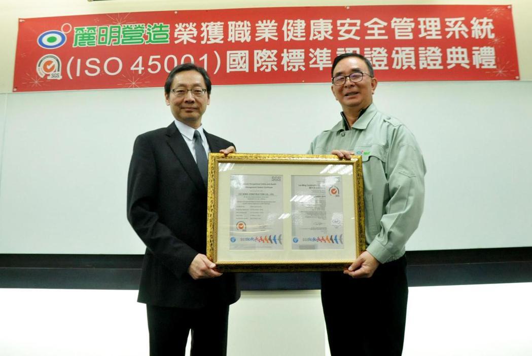 麗明營造通過ISO 45001職業安全衛生管理系統國際驗證,SGS營運總監鮑柏宇...