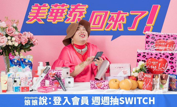 美華泰官方購物網站請到網紅娘娘代言。 美華泰/提供