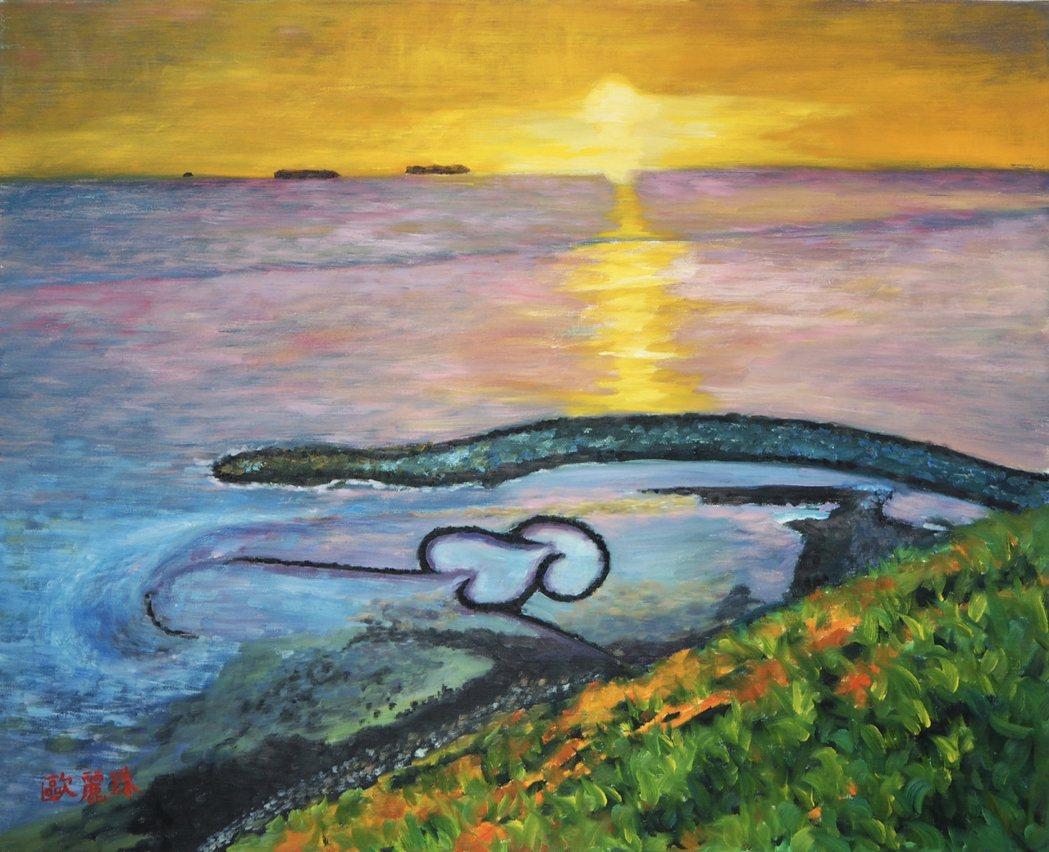 歐麗珠畫作(雙心石滬)油畫作品。 歐麗珠/提供