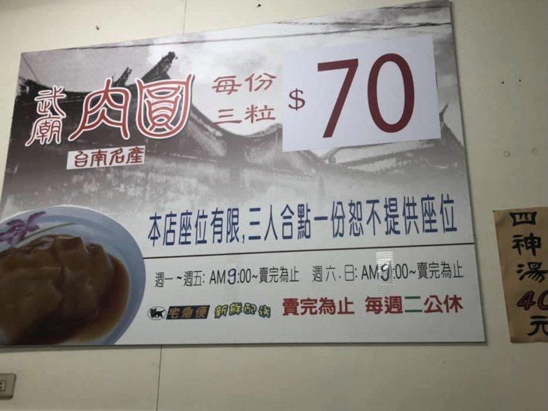 台南武廟肉圓漲價挨批。圖/取自臉書台南爆料公社