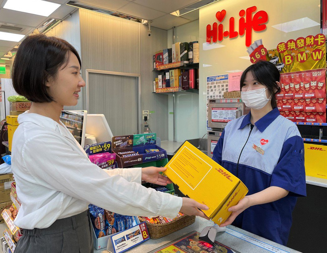 DHL 國際快遞新增萊爾富貨物便利商店取件點。 圖/DHL提供