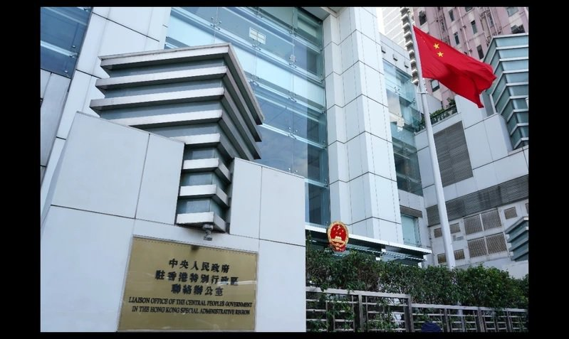 香港中聯辦大樓。中新社