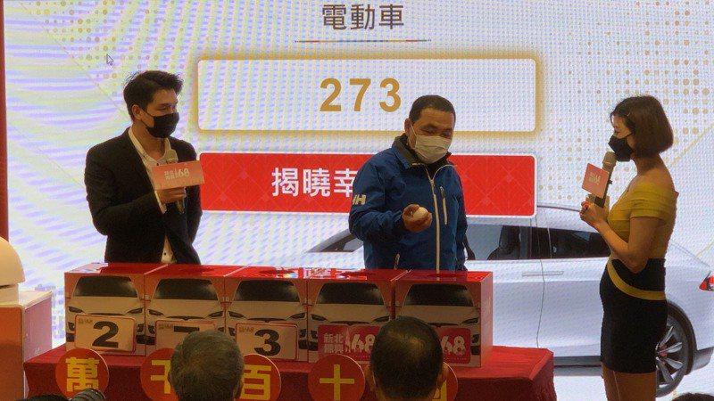 新北市長侯友宜親手抽出價值335萬的特斯拉,獲獎的鄭先生驚喜萬分。記者張睿廷/攝影