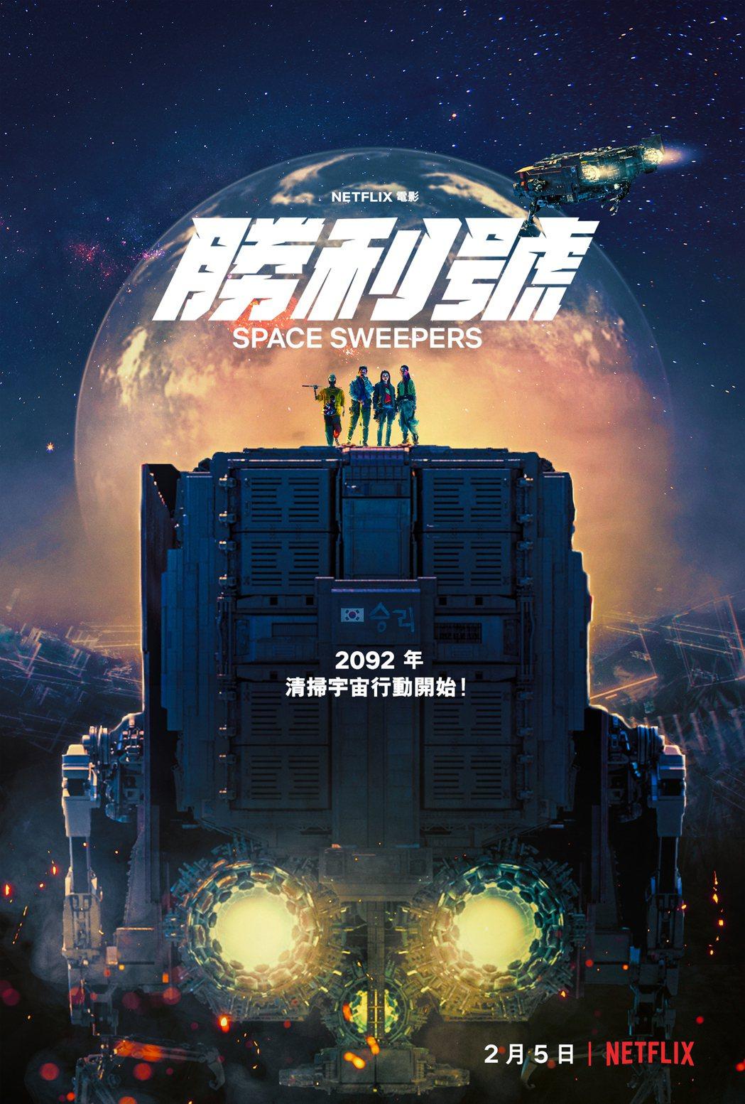 宋仲基科幻電影「勝利號」將於賀歲期間在Netflix上映。圖/Netflix提供