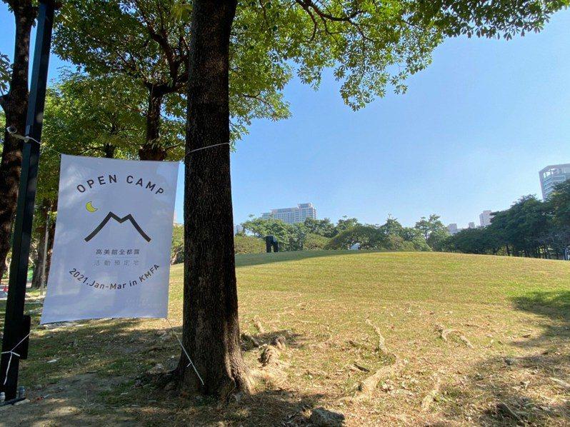 整修後重新開放的高美館,將舉辦4場「高美全都露/OPEN CAMP」露營活動。圖/高美館提供