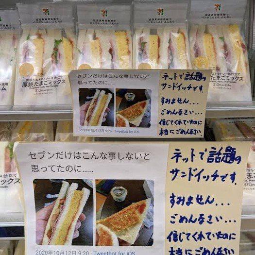 日本的7-ELEVEN將網友在社群網站控訴的三明治印成公告,張貼在鮮食櫃前「懺悔」。圖取自2ch