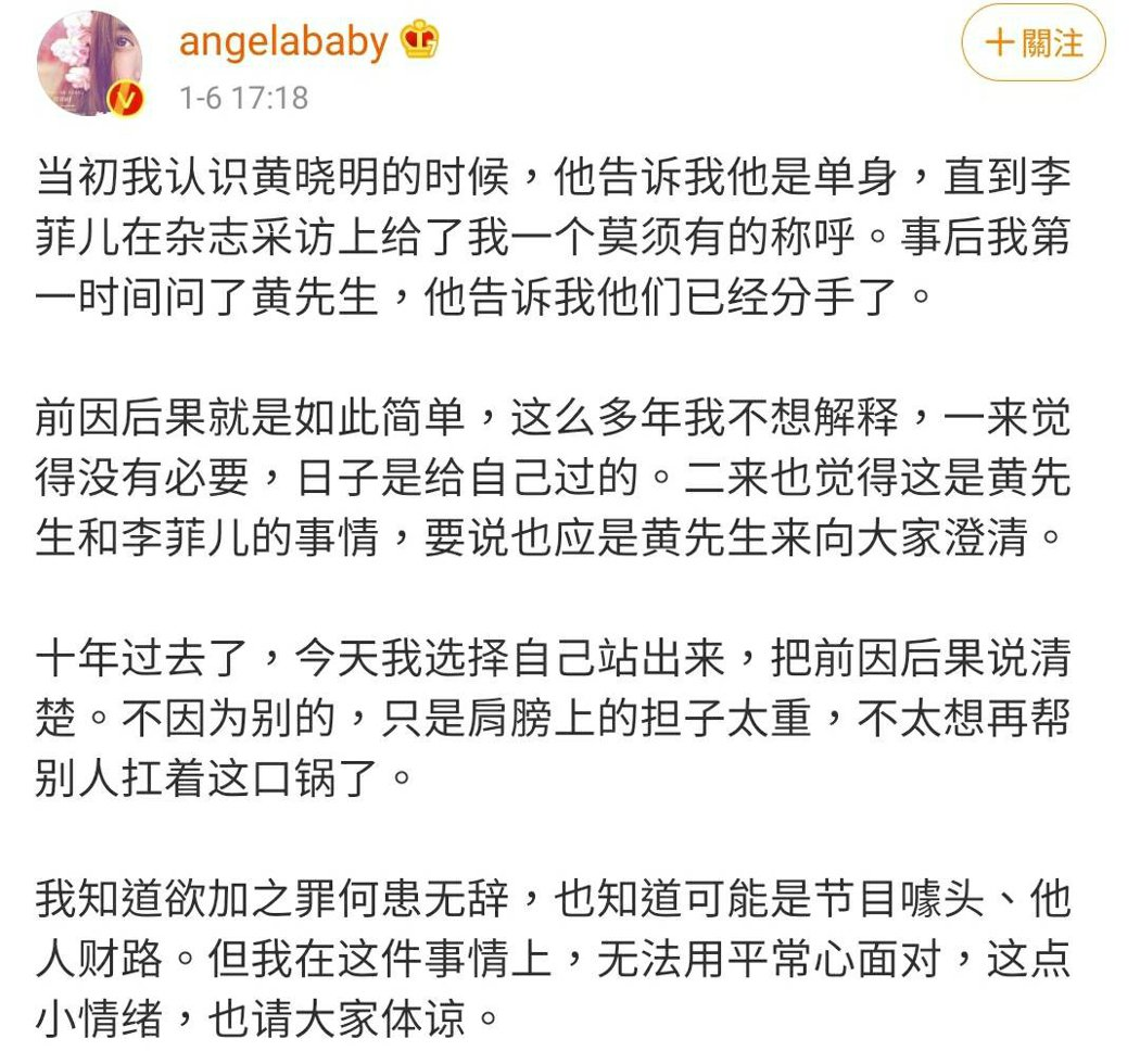 Angelababy澄清自己非小三外,更還原當時交往過程。圖 / 擷自Angel...
