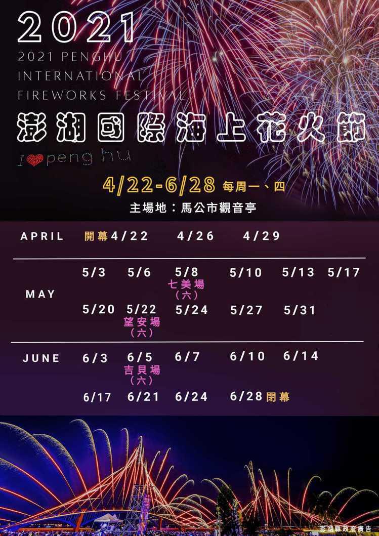 2021澎湖國際海上花火節節目表。 圖/澎湖國際海上花火節