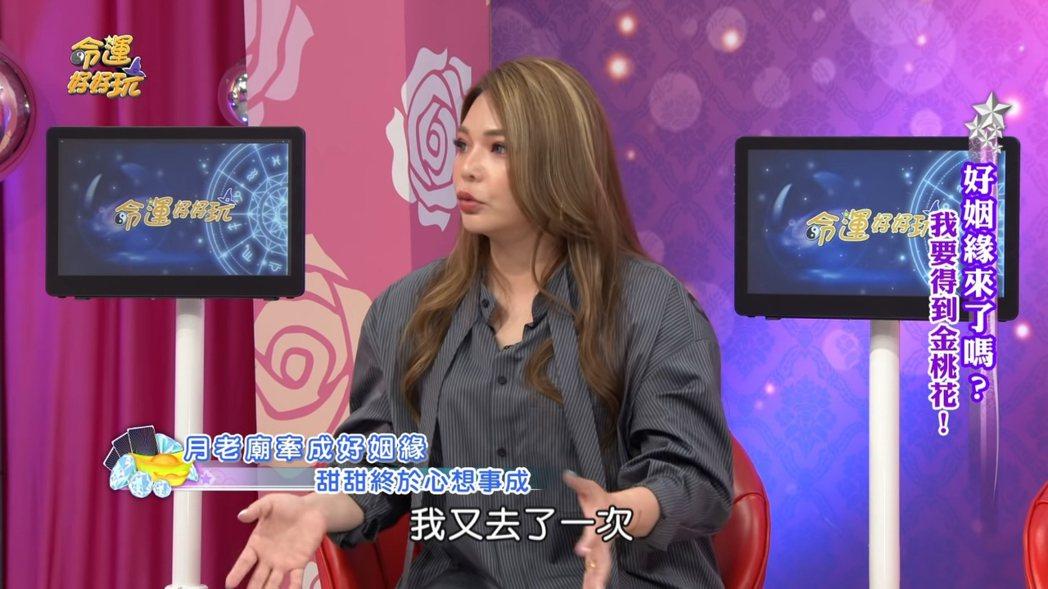 小甜甜去年曾在節目上談過一間超神月老廟。 圖/擷自Youtube