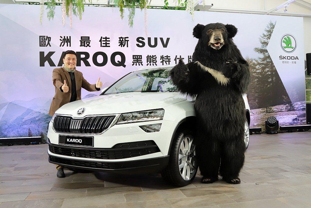 SKODA汽車針對熱賣的中型休旅Karoq,推出具有台灣特色的黑熊特仕版。 記者...