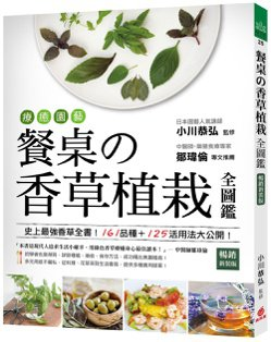 《療癒園藝!餐桌の香草植栽全圖鑑》 圖/蘋果屋出版社提供