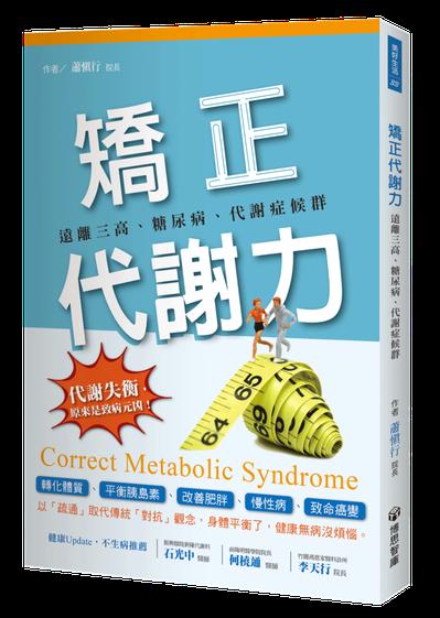 .書名:矯正代謝力:遠離三高、糖尿病、代謝症候群.作者: 蕭慎行 健康5.0...
