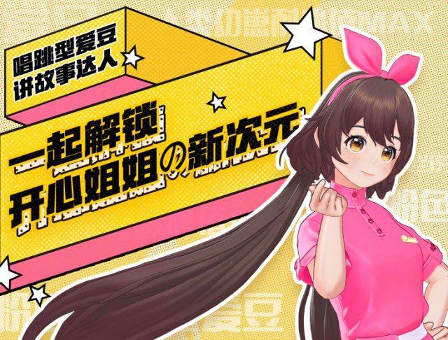 中國大陸的「麥當勞叔叔」遭換成二次元虛擬人物「開心姐姐」。圖擷自大陸麥當勞官網