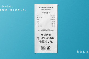 662個行李箱、76157支口紅⋯日本西武百貨新年廣告用「收據」溫暖疫情下的人心