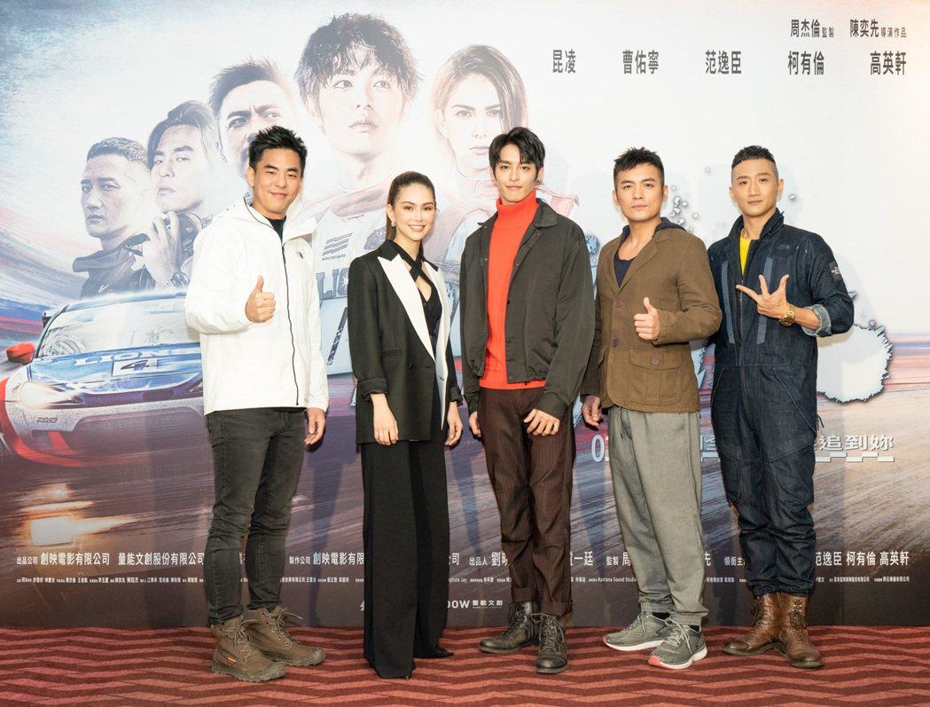 電影《叱咤風雲》演員左起柯有倫、昆凌、曹佑寧、范逸臣、高英軒。圖/齊石傳播提供