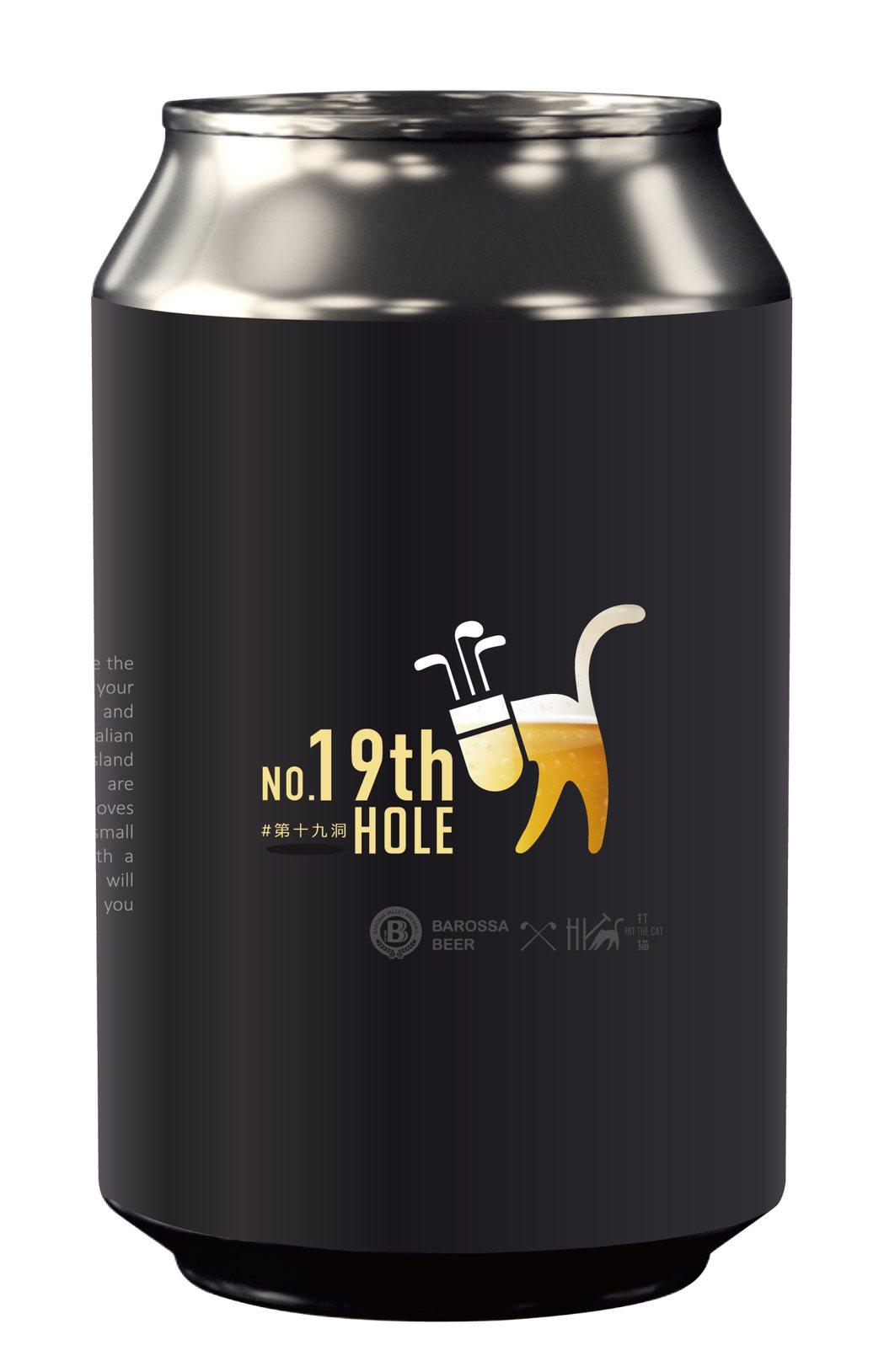 十九洞啤酒(NO.19th HOLE)。 打貓酒廠/提供