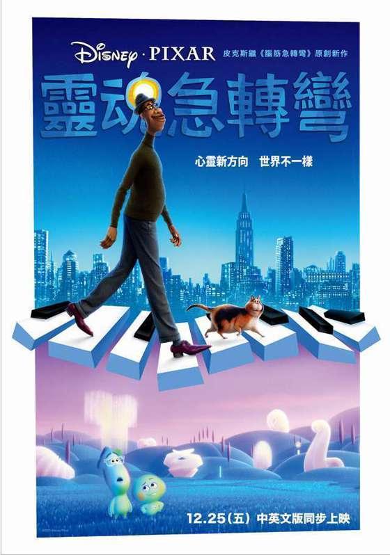 《靈魂急轉彎》中文海報,12月25日上映