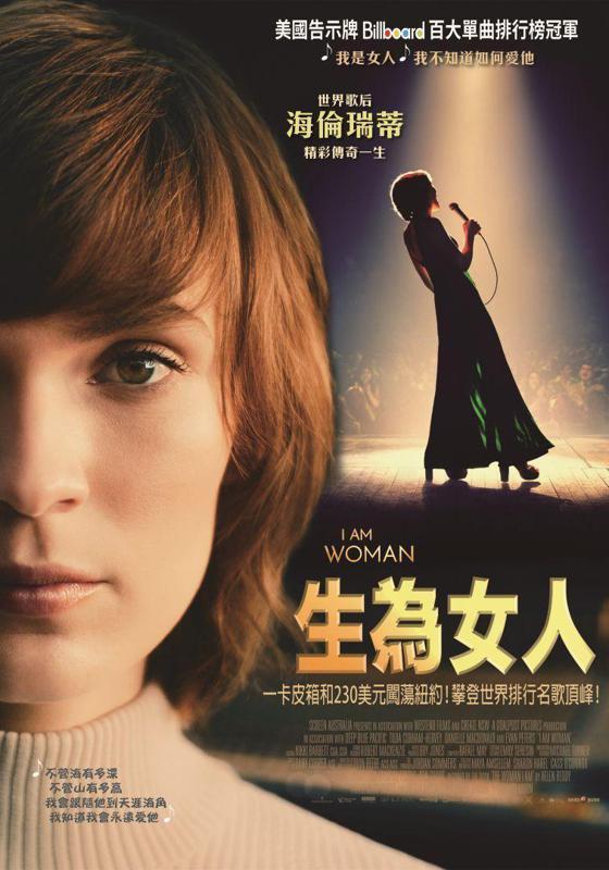《生為女人》海報@Yahoo!電影