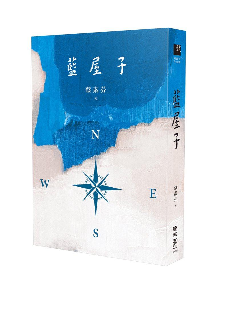 書名:《藍屋子》  作者:蔡素芬  出版社:聯經出版  出版時間:2021年1月7日