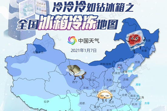 "90% of China's territory is frozen in an ice storage and Taiwan's temperature is only considered "" out of the refrigerator "" – UDN United News Network"