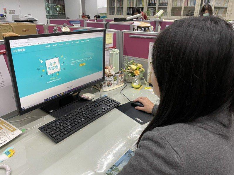 台中市政府精心設計「青年事務諮詢委員會」(簡稱青諮會)的專屬網站,已在2020年12月底上路,專區網羅青諮會各項資訊、提案參採情形。圖/台中市研考會提供
