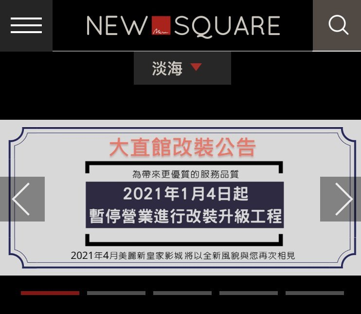 大直美麗新廣場在官網公告暫停營業改裝。圖/摘自美麗新官網