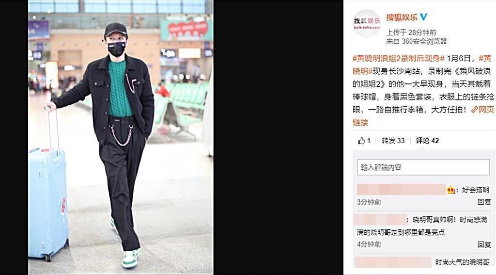黃曉明被拍到雙眼無神現身機場。圖/摘自微博