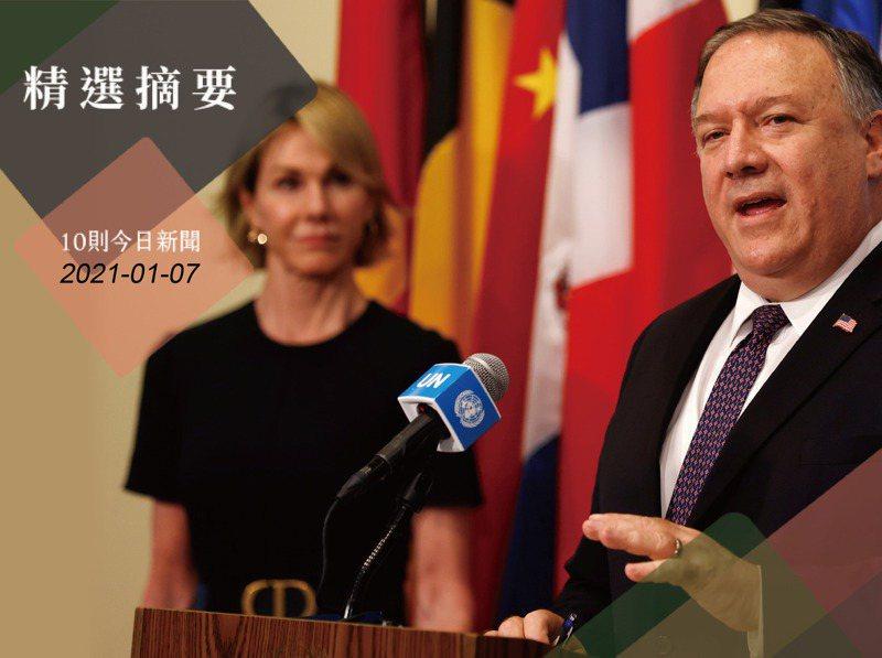 美國國務卿龐培歐(右)宣布,美國駐聯合國大使克拉夫特(左)將訪問台灣。 路透