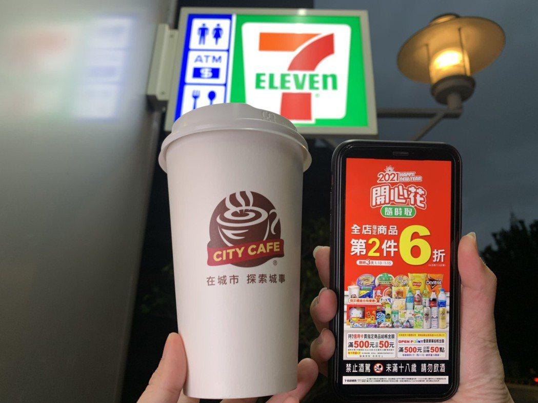 1月13日至1月15日7-ELEVEN門市推出CITY全系列同價位第2件6折或第...