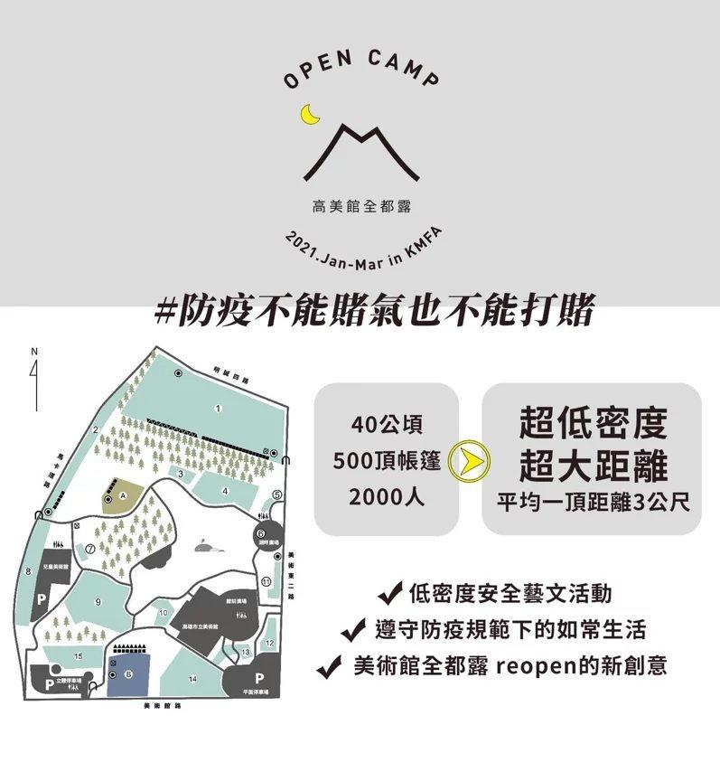 高雄市文化局22日規畫在美術園區舉辦500帳露營計畫。圖/翻攝高雄市文化局臉書