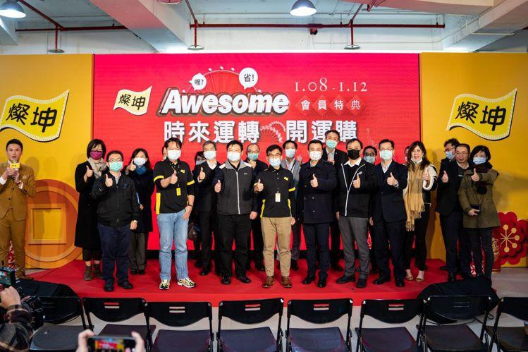 燦坤Awesome會員特典1月8日至1月12日開跑,祭出百萬還元金大方抽。圖/燦...