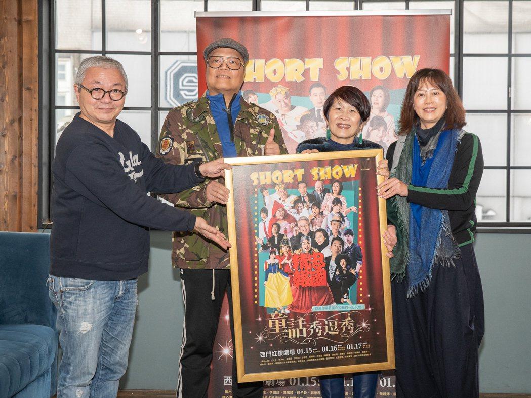 漫畫家蕭言中作品搬上舞台劇「童話秀逗秀」。圖/光源劇場提供