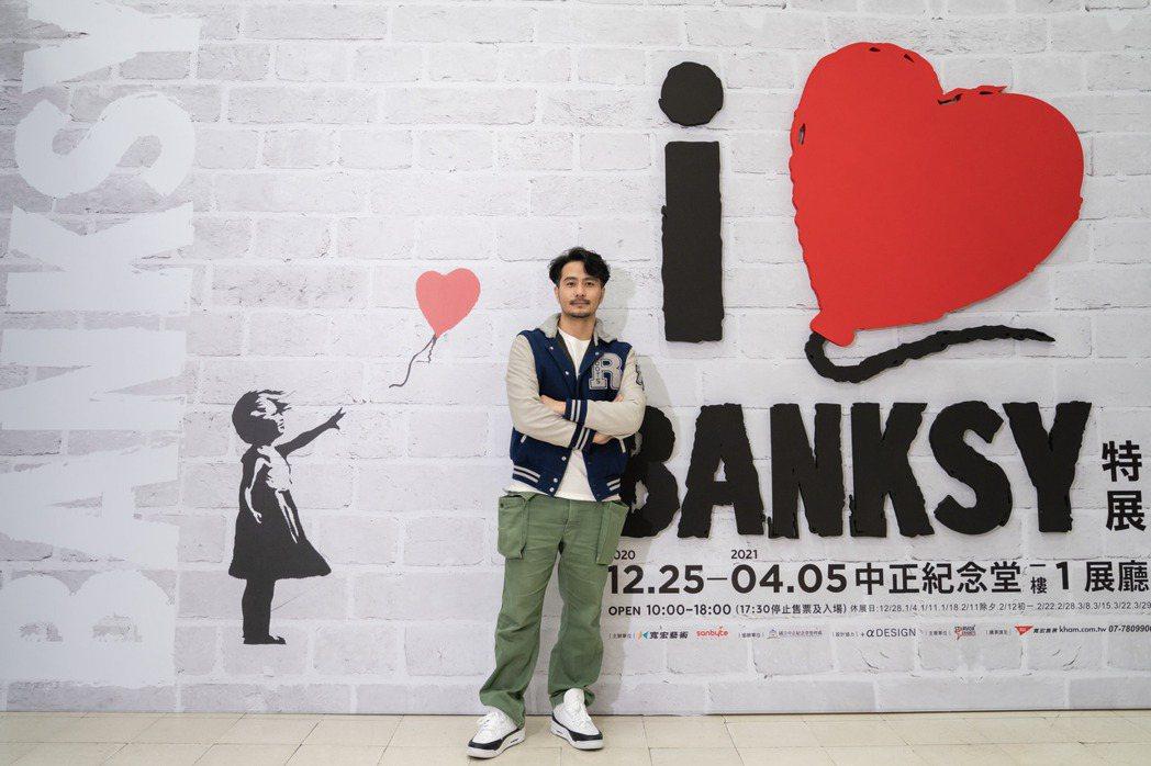 郭彥甫參觀「I LOVE BANKSY特展」。圖/寬宏藝術提供