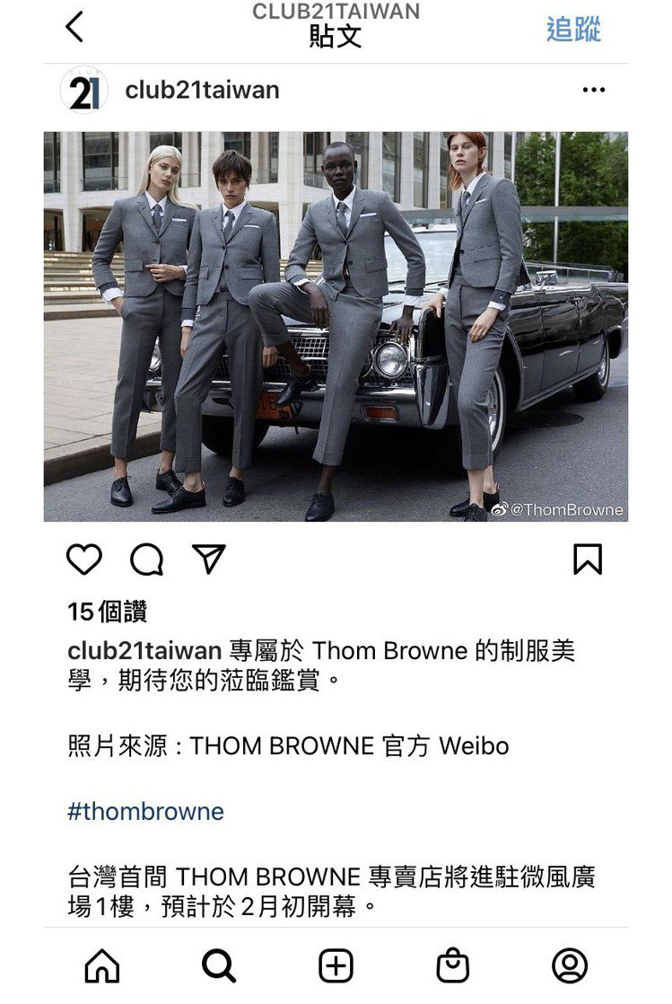 CLUB 21官方IG發布引進THOM BROWNE訊息。圖/取自IG