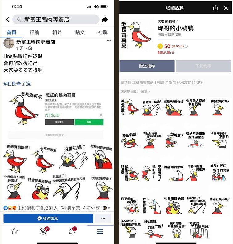 圖左為原始審核貼圖,右為修改過的貼圖,打算再次送審,但訂價似乎變貴了。擷自沈培安臉書