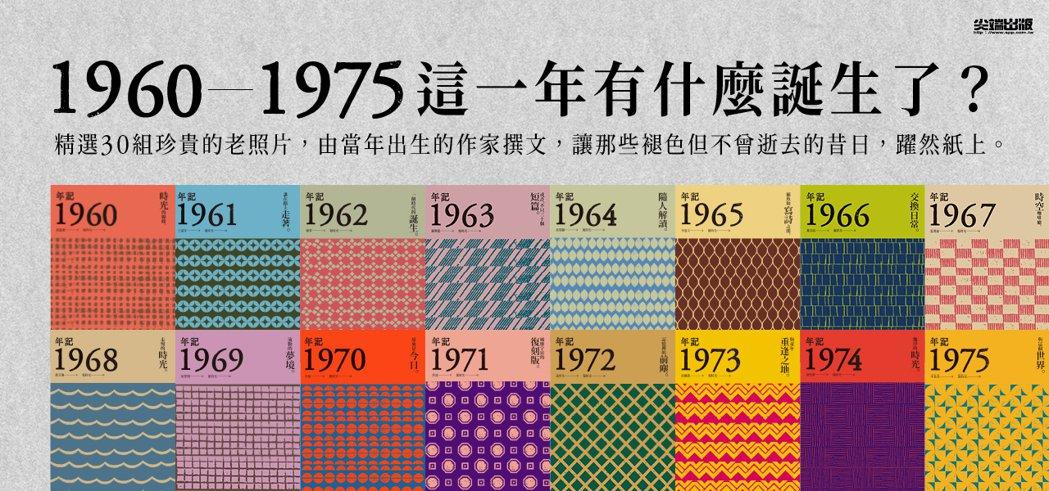 報時光與尖端出版聯合企畫推出1960-1975《年記》系列專書。 圖/報時光提供