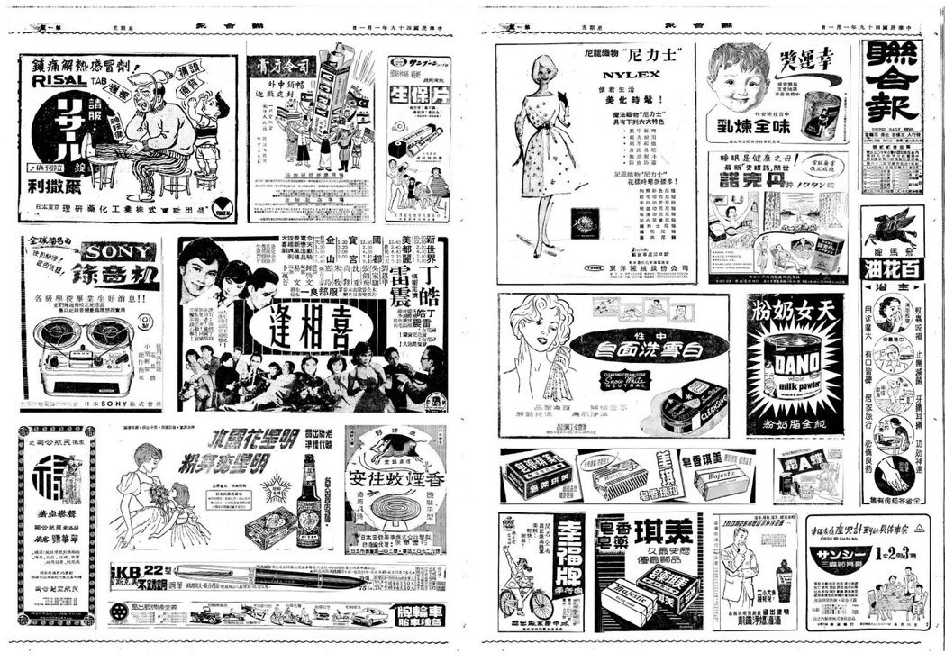 書中也收錄懷舊氛圍十足的老報廣告。 圖/報時光提供