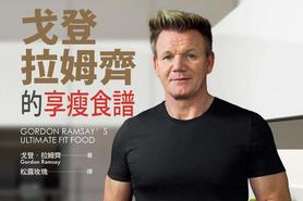 「健康飲食並不是要吃得寡淡無味!」全球最受歡迎的地獄廚神戈登,首本中文版瘦身食譜問世!