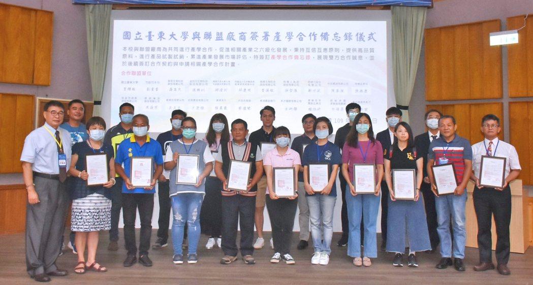 產學合作簽署。 臺東大學/提供。