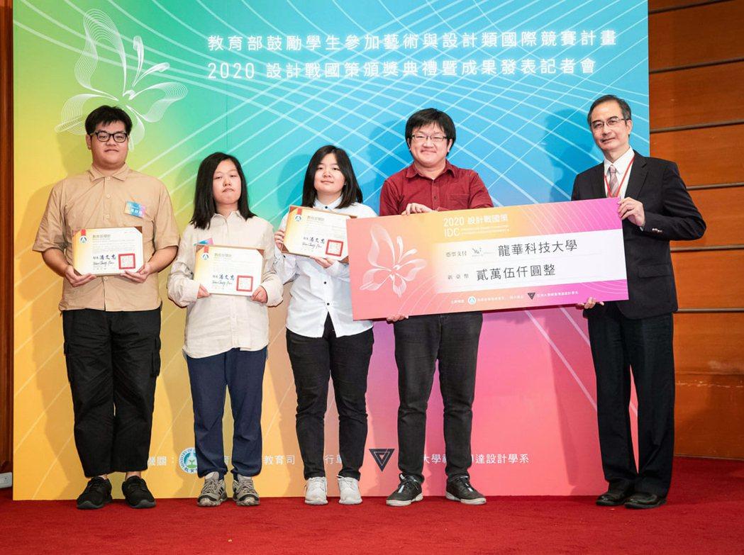 龍華科大大文創系學子獲頒教部藝術設計類國際競賽計畫一等獎殊榮。龍華科大/提供