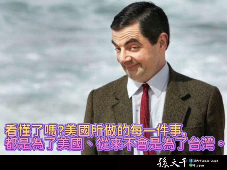 美國國務卿龐培歐昨發聲明譴責香港警方拘捕泛民派人士時,同時宣布美駐聯合國大使克拉夫特(Kelly Craft)將訪台,要展現「自由中國」成就。前立委孫大千今在臉書分析,美國所做每一件事都是為了美國,不是為了台灣,看懂了嗎?圖/截自孫大千臉書