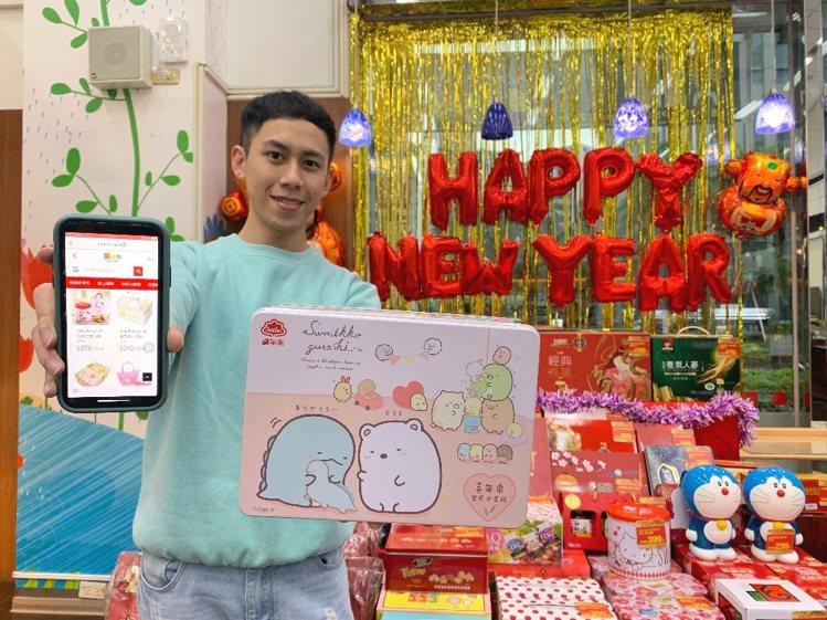 萊爾富虛實整合的萊購物平台推出「線上禮展」, 1月19日前可享指定禮盒早鳥優惠價...