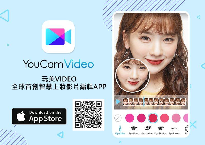 玩美移動全新推出能輕鬆為影片上妝的「玩美Video」App。 業者/提供