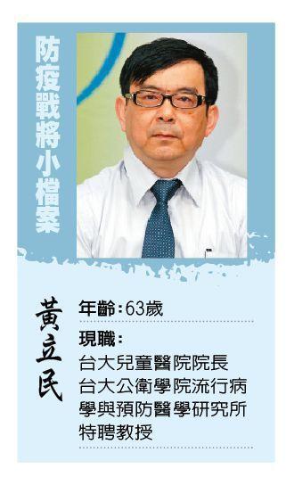 黃立民小檔案 圖/本報資料照片