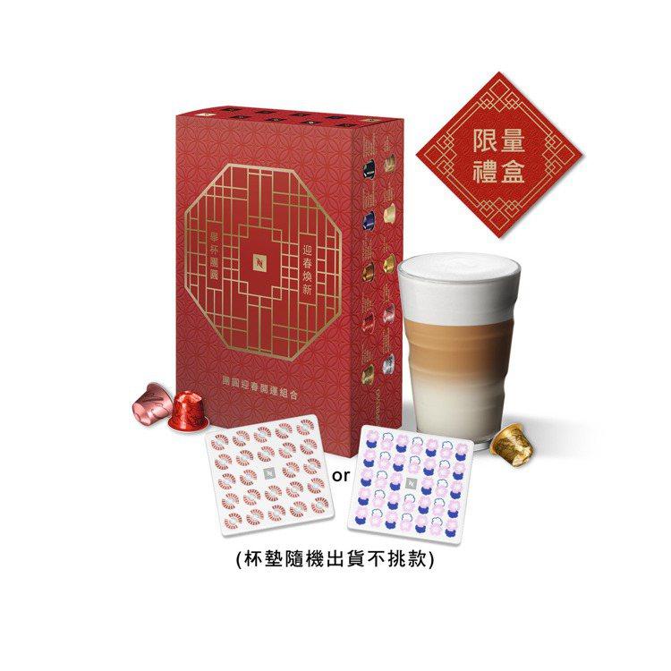 Nespresso將於1月14日限量推出「團圓迎春開運禮盒」,內含10款經典人氣...