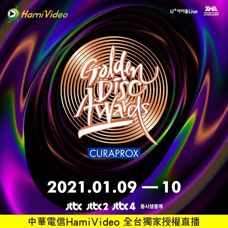 中華電信Hami Video將獨家於台灣直播韓國第35屆金唱片獎頒獎典禮。圖/中...