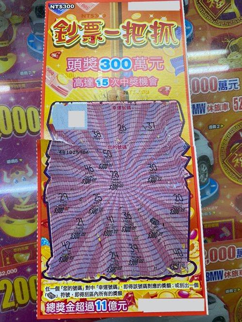 不少人看了這張刮刮樂都以為「摃龜」,但細看規則後,發現獎金直接放大15倍,一共可獲得4,500元的獎金。 圖/爆廢1公社